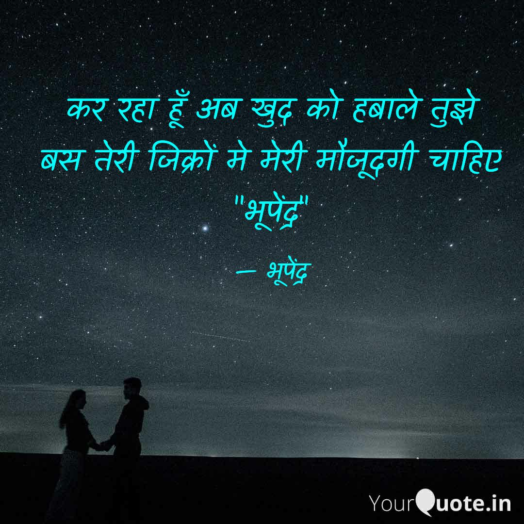 You are currently viewing #भूपेंद्र #bhupendrapatna #feelings #love #shayari #myquote #mere_alfaaz #gulzar