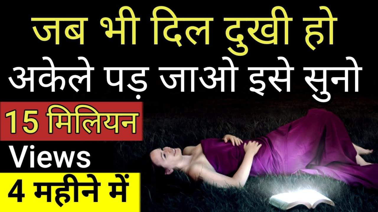 You are currently viewing मन को शांति और सुकून देंगी ये बातें Amazing quotes and thoughts Best Motivational speech Hindi video