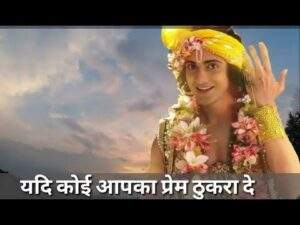 Read more about the article #राधाकृष्ण| Message to all One sided Lovers | Ep 12 | Krishna Speech on Love |Radhakrishn