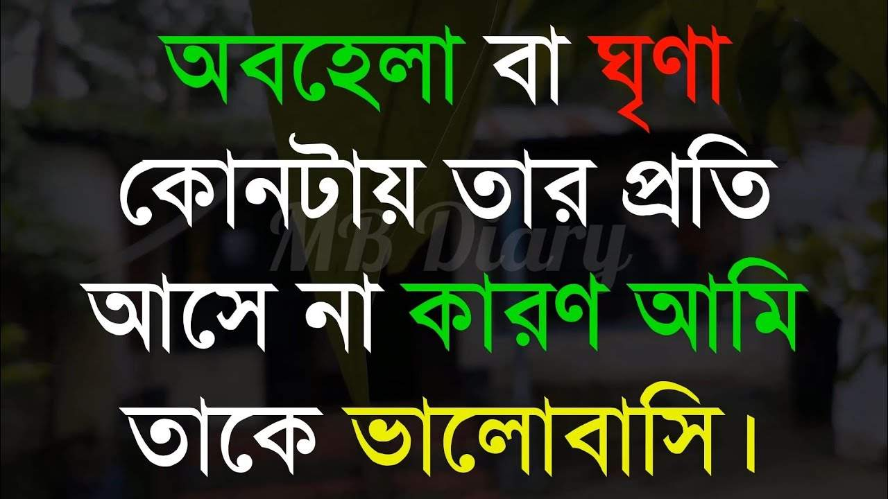 You are currently viewing অবহেলা বা ঘূন্না-Life Changing Motivational Quotes in Bengali   Monishider Bani Kotha By MB Diary
