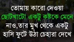 Read more about the article তোমায় কারো দেওয়া-Life Changing Motivational Quotes in Bengali | Monishider Bani Kotha By MB Diary