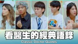 Read more about the article 這群人 TGOP │看醫生的經典語錄 Classic Doctor Quotes