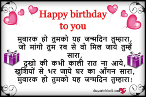 100 Birthday Wishes For Lover In Hindi with Images – Shayari In Hindi