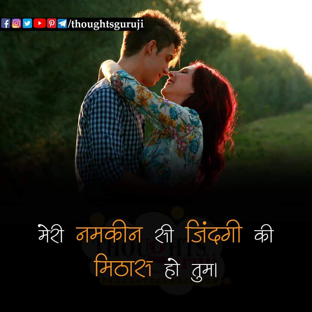 You are currently viewing 14_Fabruary (Valentine_Day) Love Quotes in Hindi