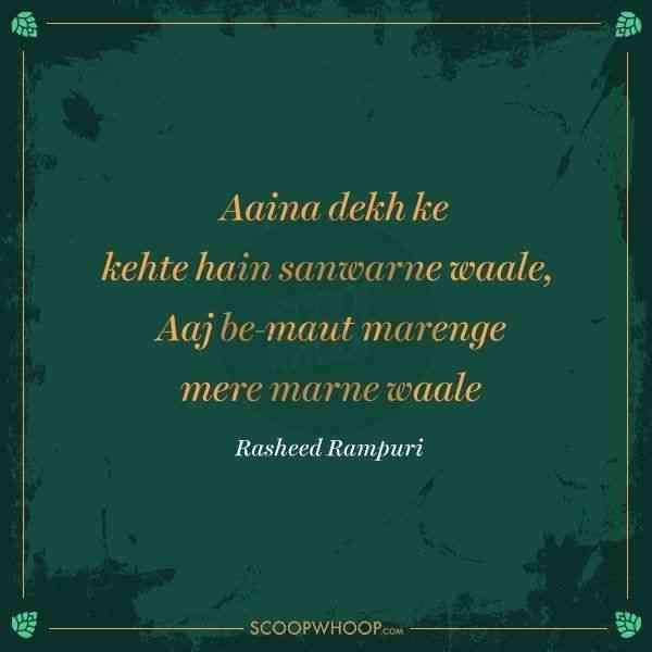You are currently viewing 15 Romantic Shayaris That Will Make For The Most Poetic Compliment For The One You Love