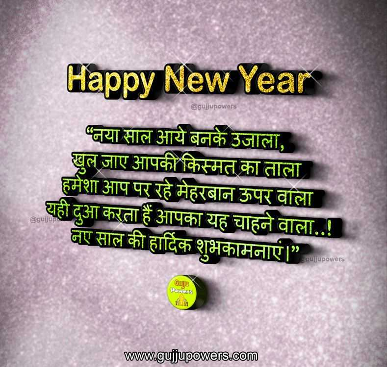 You are currently viewing Best Happy New Year Shayari in Hindi – नया साल आये बनके उजाला
