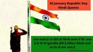 Read more about the article 26 January Republic Day Hindi Quotes Images, Pics, Photos