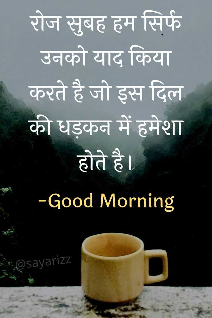 You are currently viewing 50+ Good Morning Shayari in Hindi with Images