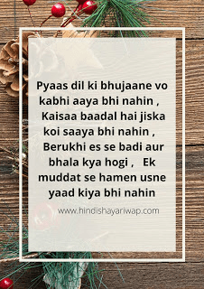 You are currently viewing 50+Latest Romantic Shayari in Hindi, True Love Status, Best Love Sms