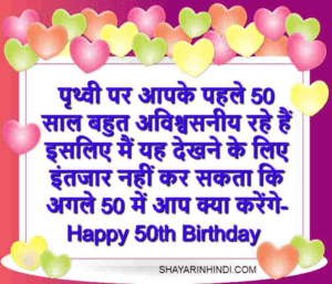 Read more about the article 50th Birthday Wishes In Hindi – Shayari In Hindi