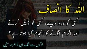 ALLAH Ka Insaf Aur Hisab Quotes   Best Collection of Islamic Quotes in Urdu   Heart Touching Quotes