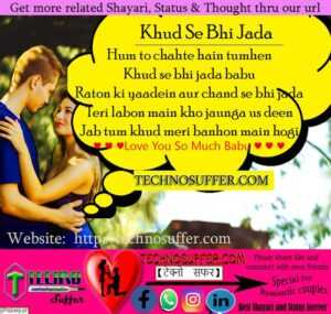 Aaz ka naya status picture in hindi, Status of the day in hindi with picture, Couples hindi staus for Instagram, Facebook and Whatsapp, आज का स्टेटस