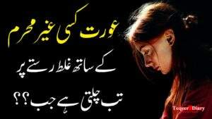 Read more about the article Amazing Urdu Quotations | Famous Quotes |Precious Life Quotes | Beautiful Lines in hindi urdu