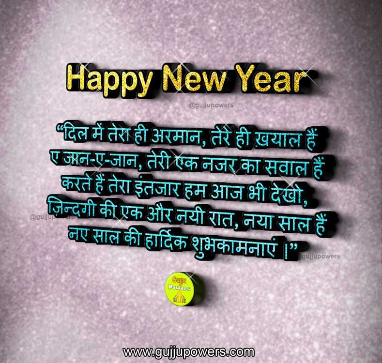 You are currently viewing Best Happy New Year Shayari in Hindi – दिल में तेरा ही अरमान