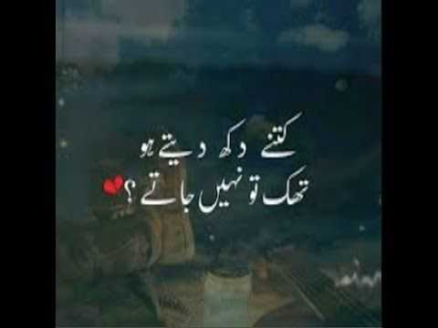 You are currently viewing Best Shayari For Sad Youngster In Urdu Part 4 | Best Poetry | Poetry lover's