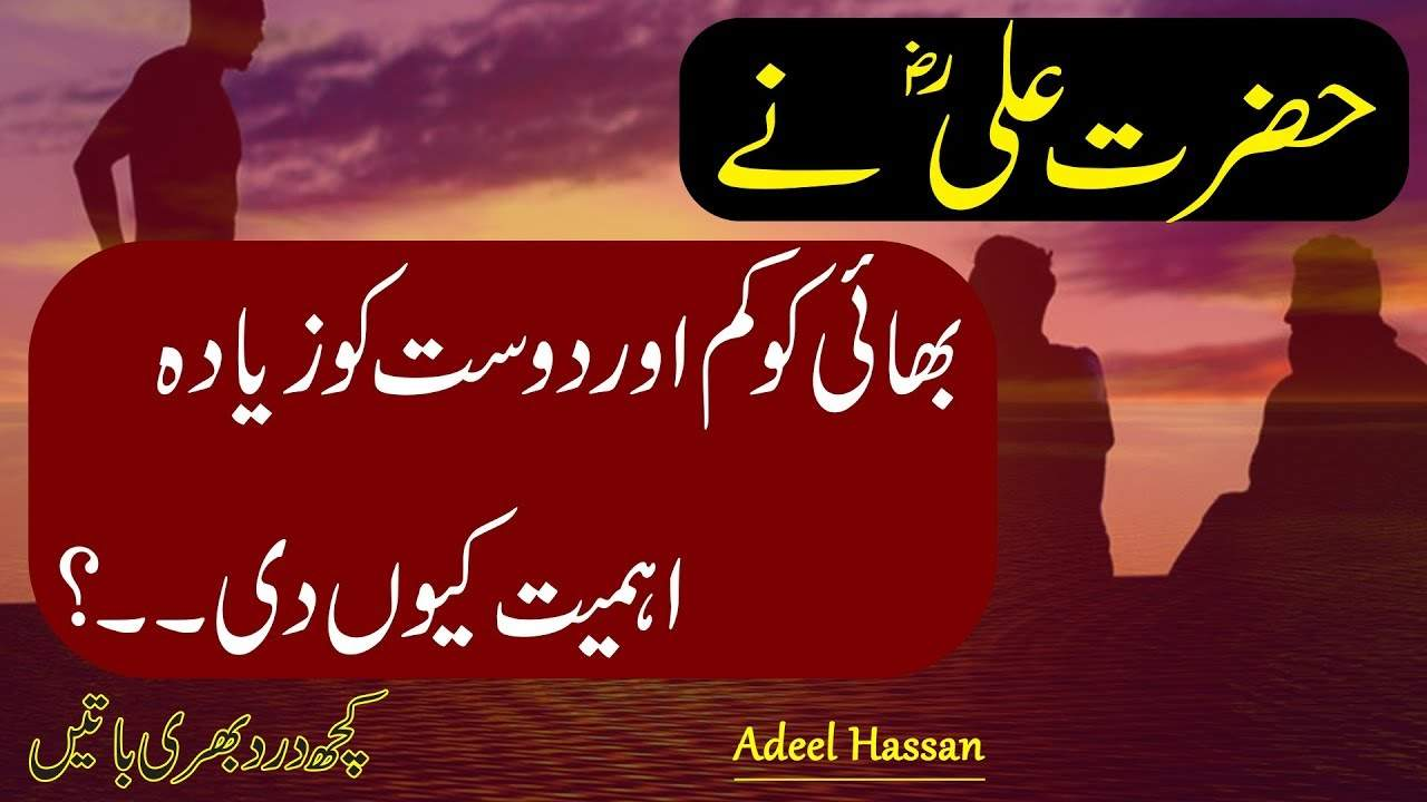 You are currently viewing Best Urdu Quotations  Amazing Quotations in Hindi  Hazrat Ali R.A best Quotes about life  Quotes