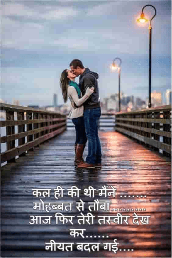 You are currently viewing Best love Hindi Shayari Images( LATEST UPDATE 2020}