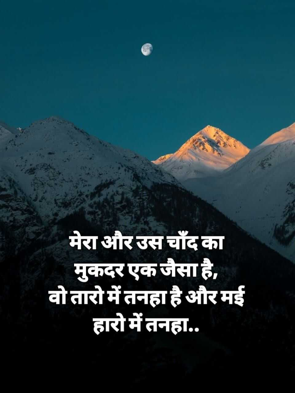 You are currently viewing Chand Shayari in Hindi by Gulzar