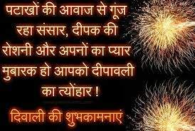 Read more about the article Diwali Hindi status 2019