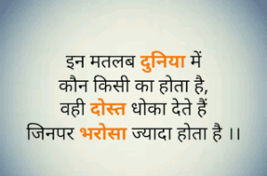 Read more about the article Dosti  Me Dhoka Attitude Status in Hindi