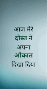 Read more about the article Dosti Me Dhoka Images Hindi