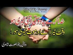 Read more about the article Dosti Shayari New|Heart Touching Friendship Poetry| Dosti Shayari |Friendship Urdu Poetry |FK Poetry