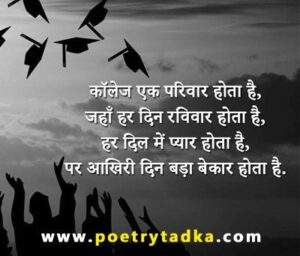 Read more about the article Farewell shayari for school students in hindi
