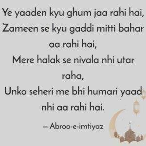 Read more about the article Follow my page for more . #shayari #quotes #Ramzan #follow #PoetryOnPaper #quote