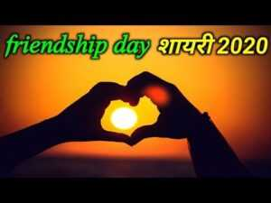 Read more about the article Friendship day status, friendship day shayari ,dosti shayari,मित्रता दिवस शायरी,friendship day 2020