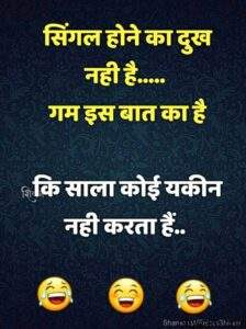 Read more about the article Funny Jokes In Hindi