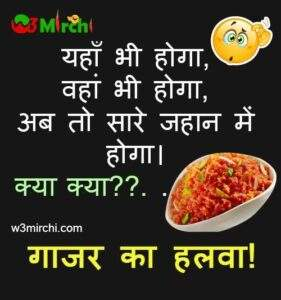 Read more about the article Funny Winter Joke in Hindi