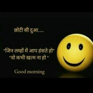 Read more about the article GOOD MORNING MESSAGE IN HINDI