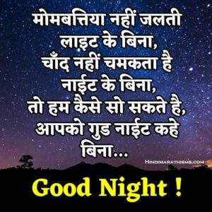 Read more about the article Good Night Wishes Hindi   500+ Best शुभ रात्रि शायरी हिंदी