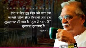 Read more about the article Gulzar Quotes on Life & Love in Hindi – that will take you on an Emotional High