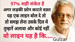 Read more about the article Gulzar Shayari    Gulzar shayari On Love    Gulzar Poetry    Hindi Shayari    Shayari    Poetry