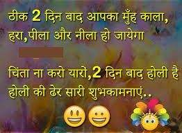Read more about the article HOLI JOKES HINDI DOWNLOAD