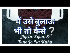 Read more about the article HOW TO CALL HIM shayari in hindi   // Use bulaoo bhee to kaise