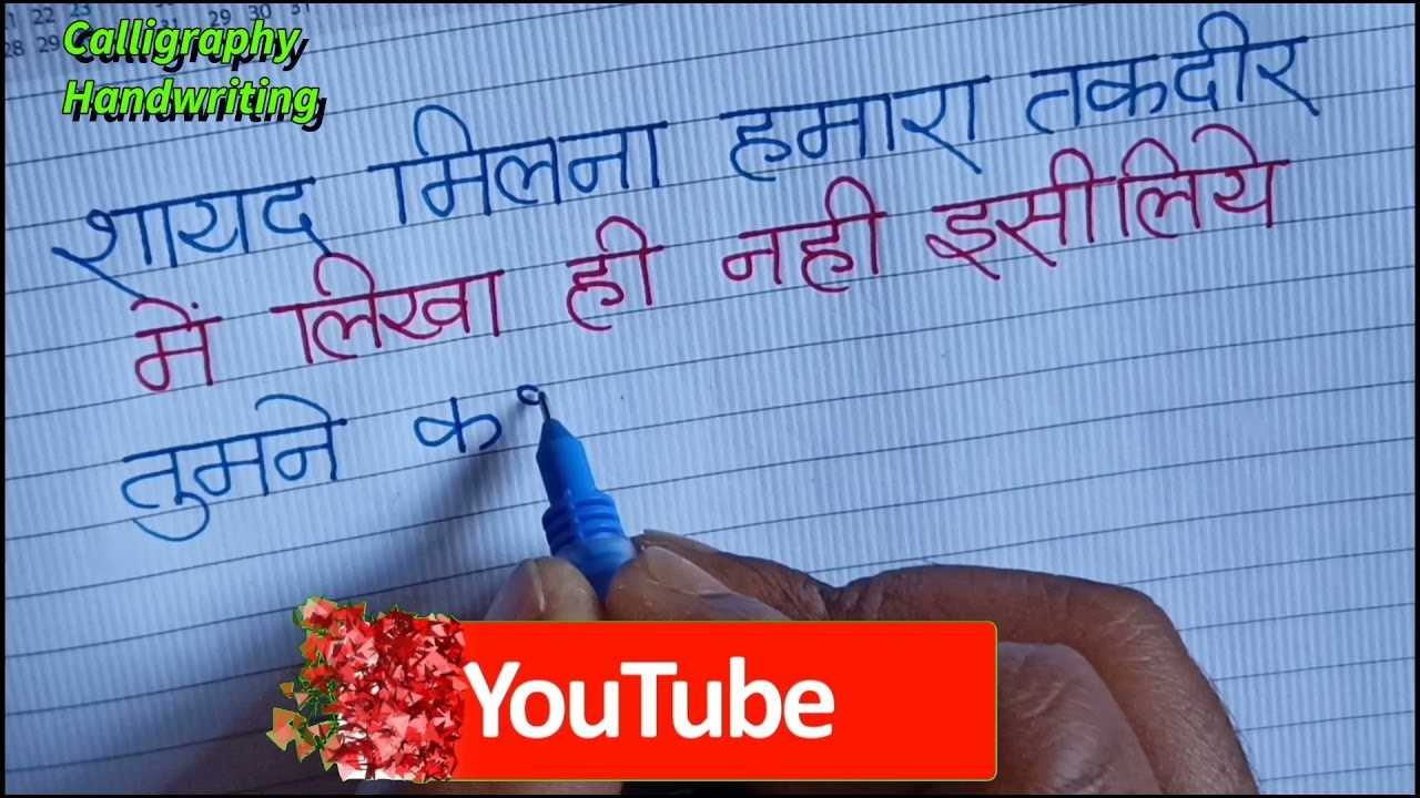 You are currently viewing 💖💕Half Love Story Thought    Best Love Shayari    Love Hindi Thought 💘💔   Love Calligraphy