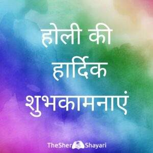 Read more about the article Happy Holi 2020 wishes images in hindi