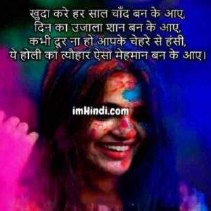 Read more about the article Happy Holi SMS 2021