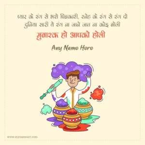 Read more about the article Happy Holi Whatsapp Status In Hindi With Name