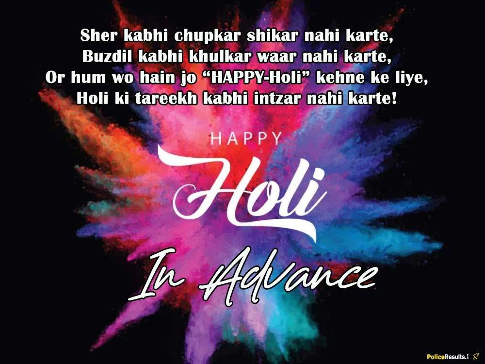 You are currently viewing Happy Holi in Advance 2021 – Advance Holi Wishes SMS Quotes Messages Greeting Cards Wallpapers WhatsApp Stickers, Status – Police Results