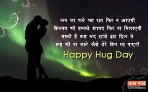 Read more about the article Happy Hug Day Shayari images in Hindi