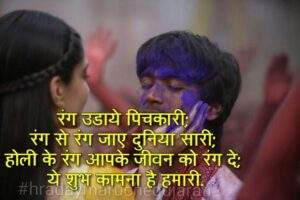 Read more about the article Happy holi romentic quote