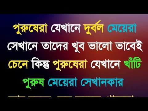 You are currently viewing Heart touching motivational quotes in Bangla   Heart touching status in Bangla   Monishider bani