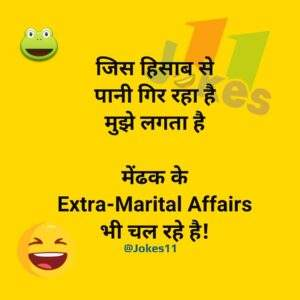 Read more about the article Hindi Jokes on Rain Frog Mendak, Funny Status Quotes