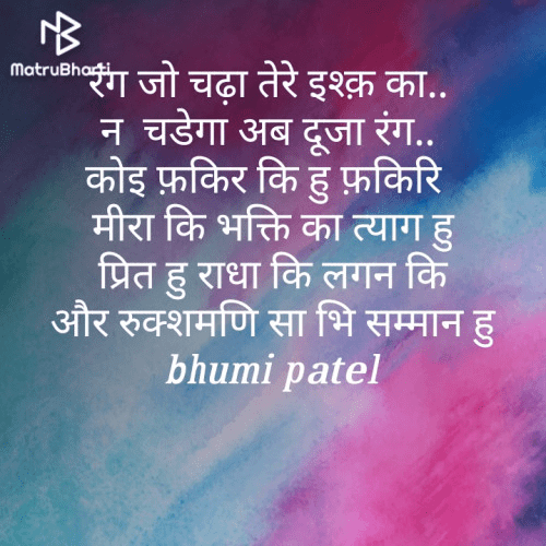 You are currently viewing Hindi Poem by Bhumi Polara