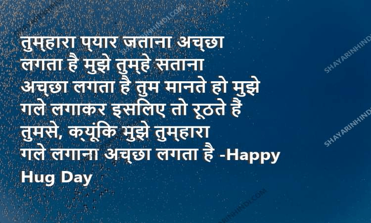 You are currently viewing Hug Day Quotes 2021 In Hindi For Whatsapp Status – Shayari In Hindi