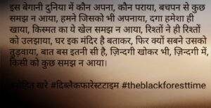 Read more about the article Is Begani Duniya Mein – Shayari By Rohit Khare   Theblackforest Time #theblackfo