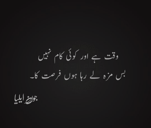 You are currently viewing Jaun Elia Poetry – Best Urdu Shayari With Images